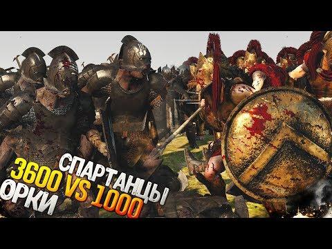 1000 СПАРТАНЦЕВ Vs 3600 ОРКОВ! Урук хаи Сарумяна против Рати Леонидовской