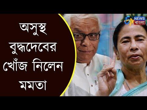 অসুস্থ Buddhadber খোঁজ নিলেন Mamata | ETV News Bangla