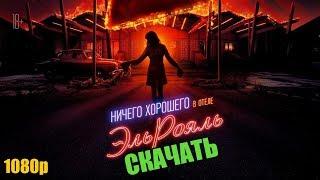 🔥Скачать фильм - Ничего хорошего в отеле 'Эль Рояль' | Отличное КАЧЕСТВО🔥