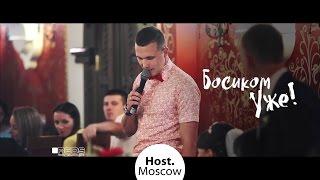 Ведущий на свадьбу Москва Илья Капелин