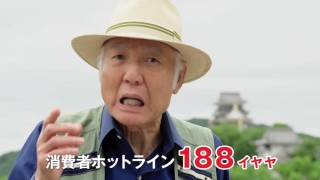 岡山県特殊詐欺被害防止CMのメイキング映像です。岡山県出身の俳優、...