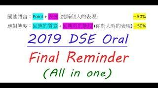 [一片救全卷] 2019 DSE 中文說話 — 最後提示 (All in one)