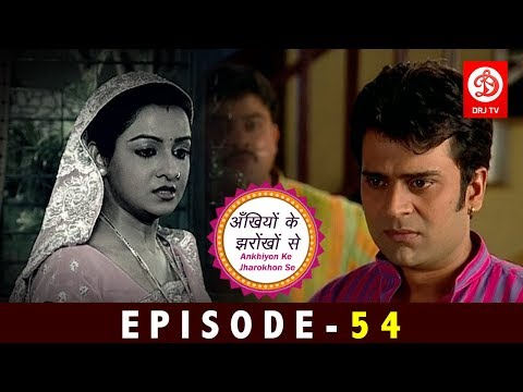 ankhiyon-ke-jharokhon-se-episode-54-|-hindi-tv-series-2019-|-हिन्दी-सीरियल-2019-|-drj-tv-shows-2019