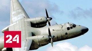 Транспортный самолет Ан-26. Справка - Россия 24
