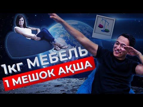 1кг МЕБЕЛЬ - 1 МЕШОК ақша I SALA TANDAU I Пуфиг I 2019ж I