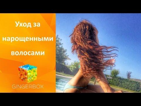 Наращивание волос  салон красоты Чародейка Нижний Новгород
