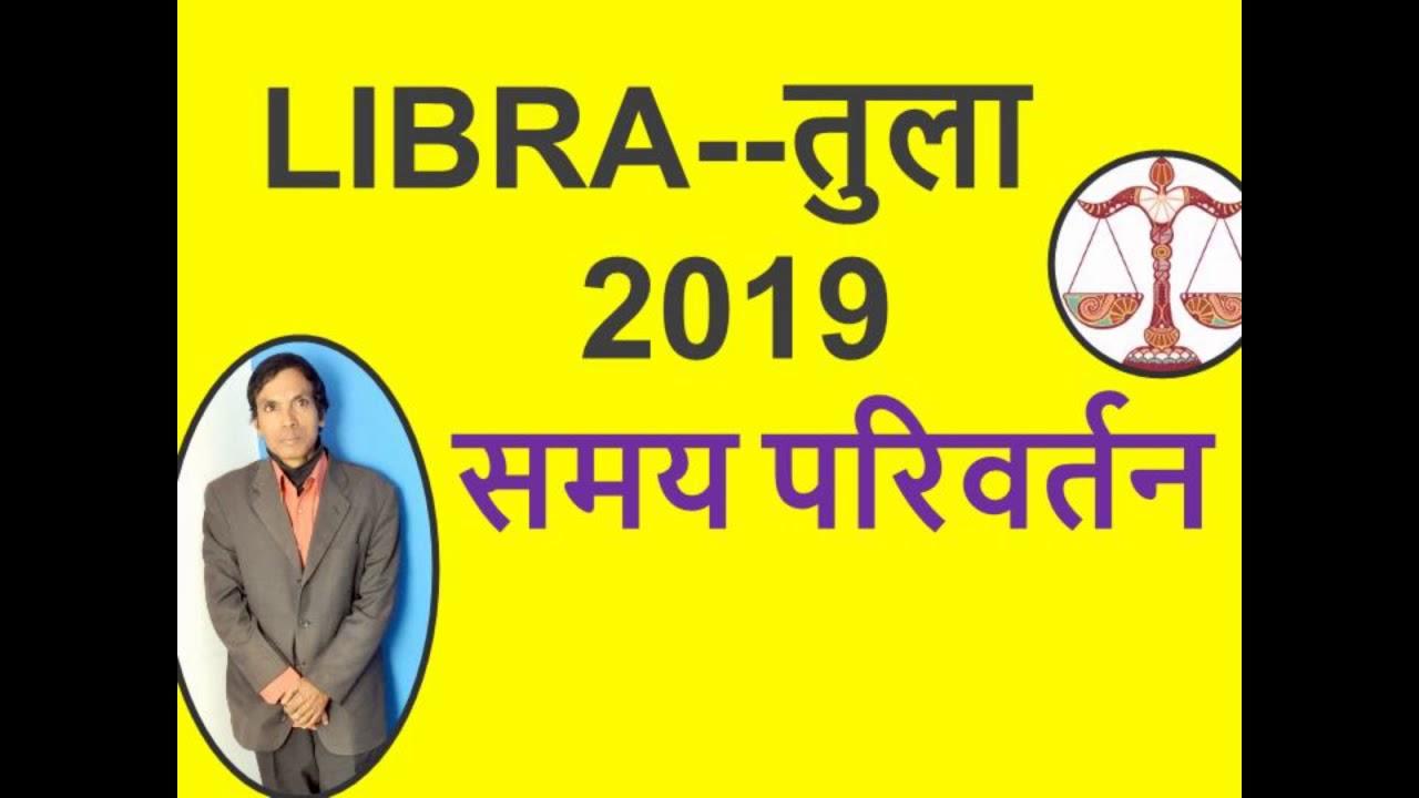 #तुला राशि अच्छे दिन------------2019-----------LIBRA-------Predictions----  New Year
