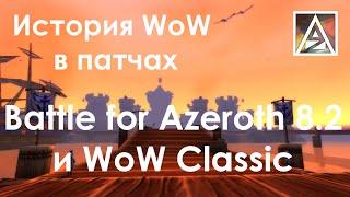 История WoW в патчах. Battle for Azeroth 8.2 и перезапуск классики