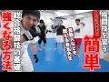 【簡単】腕十字・三角絞め・投げテクニック・総合格闘技を習って強くなる