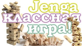 видео Дженга Дубок большая