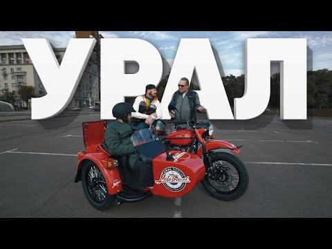 Мотоцикл УРАЛ с коляской - МОТОБТД