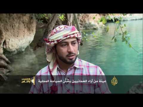 الاقتصاد والناس - السياحة في سلطنة عُمان