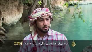 الاقتصاد والناس-السياحة في سلطنة عُمان