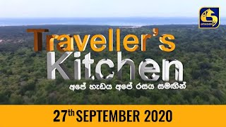 TRAVELLER'S KITCHEN - 2020.09.27 Thumbnail