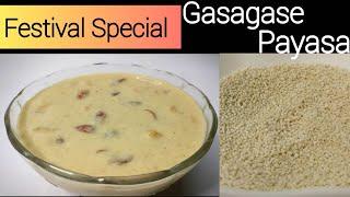 ಗಸಗಸ ಪಯಸ Gasagase Payasa in kannadaFestival specialPoppy seeds kheer recipeKhus Khus kheer