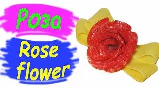 Украшаем стол. Поделка из продуктов. Роза из колбасы. / Decorate the table.  Rose of sausages.(Подробный пошаговый мастер-класс по изготовлению розочки из колбасы Detailed step by step master class on making roses from sausages..., 2015-12-08T05:43:35.000Z)