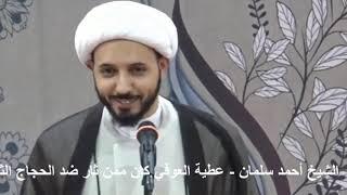 الشيخ أحمد سلمان - عطية العوفي كان ممن ثار ضد الحجاج الثقفي