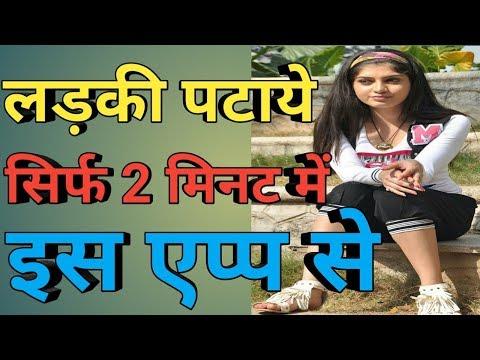 How to set girl|ladki kaise pataye|in hindi