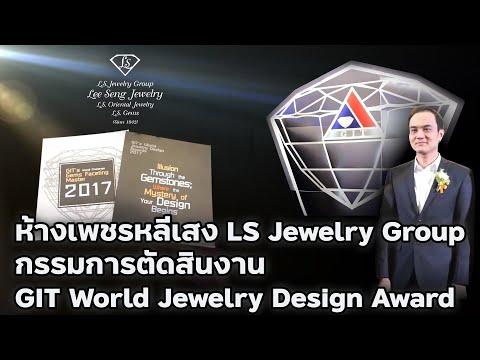 LS Jewelry Group ร่วมสนับสนุนและตัดสินงาน GIT'S World Challeng Gems Faceting Master 2017