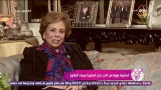 السفيرة عزيزة - تقرير من داخل منزل السفيرة ميرفت التيلاوي