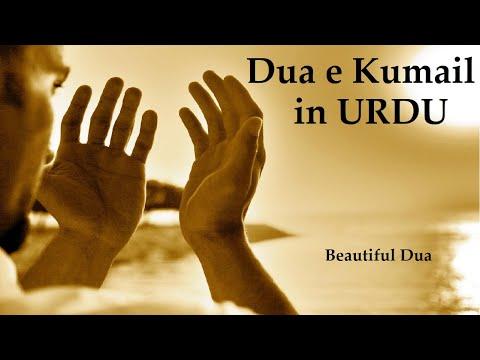 Dua e Kumayl in URDU