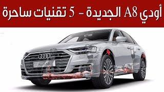 أودي A8 الجديدة -  5 تقنيات تتفوق بها على مرسيدس اس كلاس | سعودي أوتو