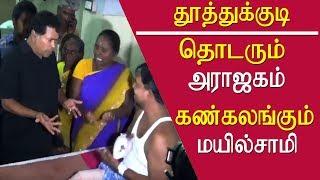 tamil news mayilsamy emotional speech at thoothukudi tamil news live, tamil live news, redpix