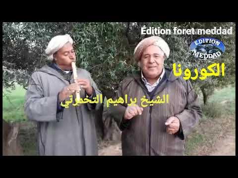 Chikh brahim takhmarti El korona الشيخ براهيم التخمارتي الكورونا