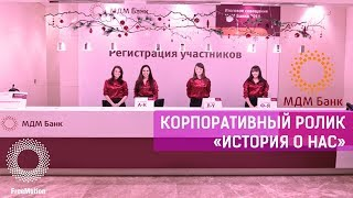 МДМ Банк. Фильм 1.  История о нас. | MDM bank corporate video(http://freemotion.pro/ FreeMotion is a full-cycle multi-award winning production company with over 20 years experience in the field. FreeMotion has shot dozens ..., 2014-05-05T13:39:41.000Z)
