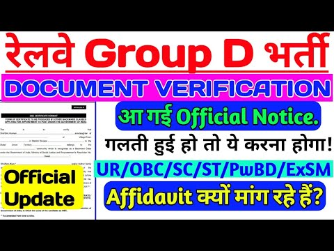 RRB GROUP D DV Official Update regarding Affidavit | ऑफिसियल नोटिस जारी |  Affidavit क्यों माँगा गया?