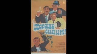 """Шандор Каллош - Саундтрек з к/ф """"Добре Сидимо"""" 1986"""