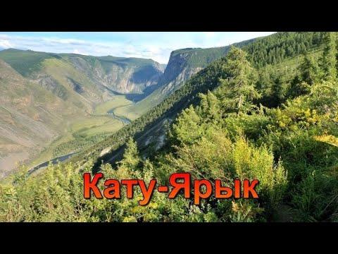 Горный Алтай 2020 Перевал Кату-Ярык спуск.