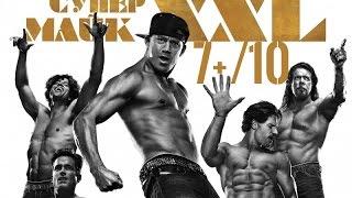 Обзор на фильм Супер Майк XXL | Magic Mike XXL