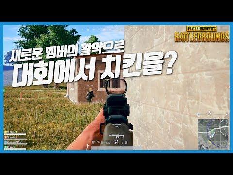 [배틀그라운드] 캐치의 활약과 치킨? APL 그룹A 1일 3라운드 | C9 Dingception PUBG Tournament