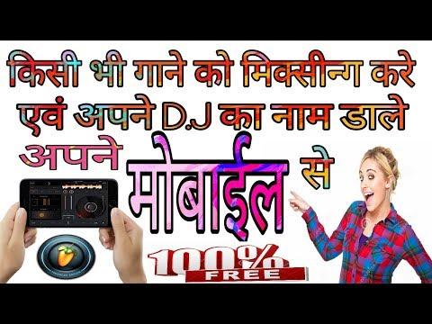 Dj Mixing From Mobile||Mobile Se Gane Kese Remix Kre||dj Mixing Kaise Kre||girl Dj Voice