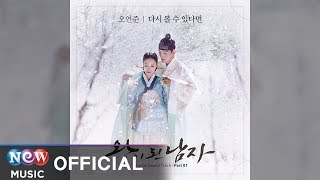 [The Crowned Clown 왕이 된 남자 OST] Oh Yeon Joon (오연준) - If I See You Again (다시 볼 수 있다면)