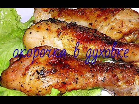 Окорочка рецепты быстро и вкусно 1