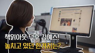 [예스24 인턴 탐구 생활] 돌아온 김예스 - 책읽아웃…