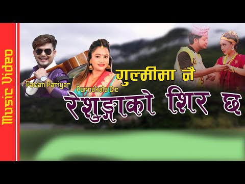 Superhit Lok Dohori Song    गुल्मीमा नै रेसुङ्गको शिर छ ।  Pawan Pariyar & PurnaKala Bc