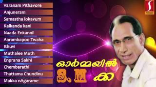 Mappila Pattukal |  Ormayil sm koya Moosa Eranjoli | SM KOYA Malayalam Mappila  SONGS 2015 UPLOAD