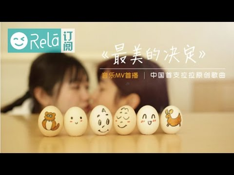 【 First Chinese Lesbian MV】 The Best Decision | Rela from YouTube · Duration:  7 minutes 34 seconds