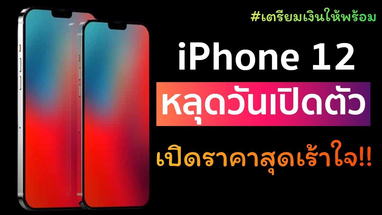 iPhone 12 เปิดตัวตุลาคมและวางขายพฤศจิกายนนี้ จริงมั้ย?   สรุปข่าว iPhone 12