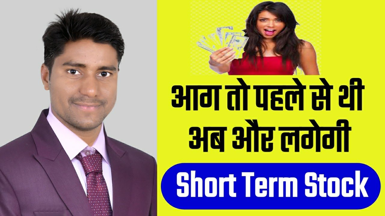 आग तो पहले से थी अब और लगेगी!stock market Latest News, stock market for beginers, intraday player