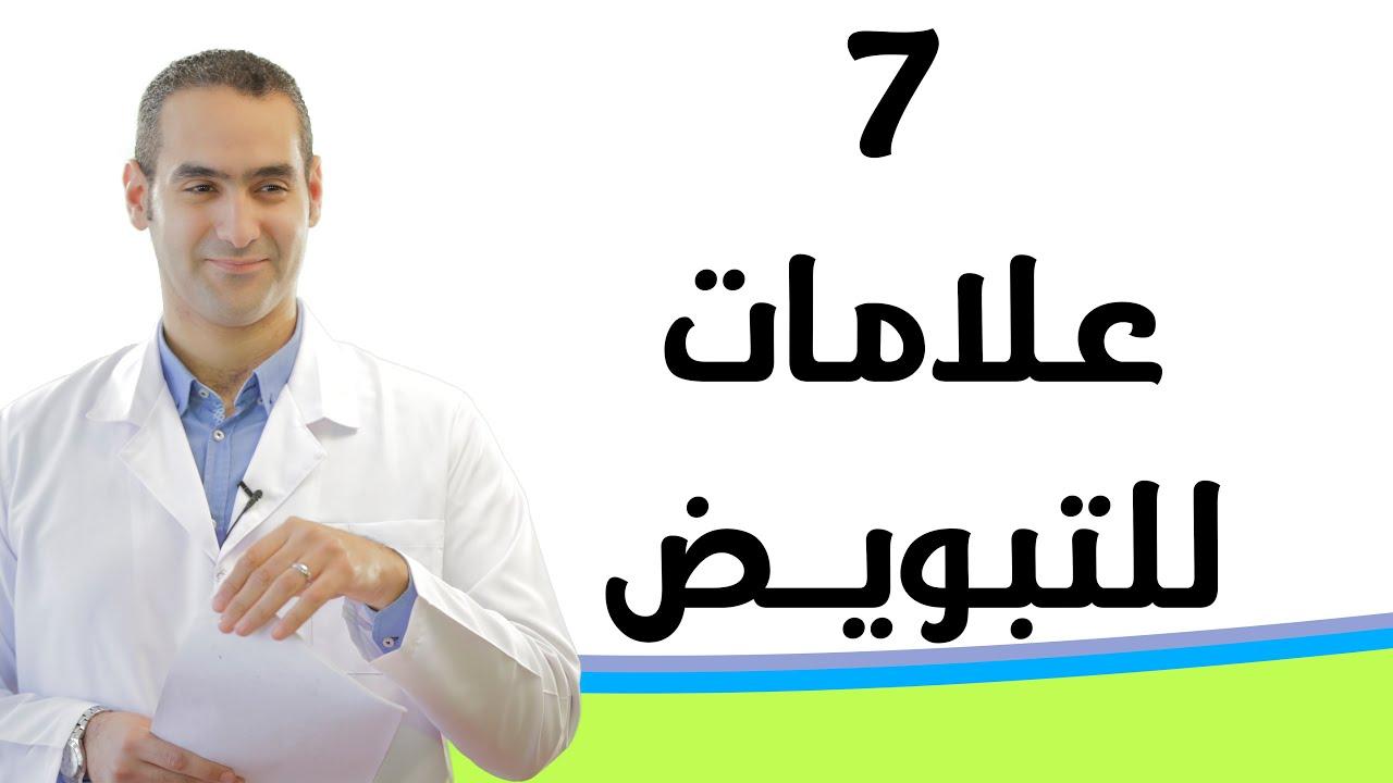 7 علامات اعراض التبويض الممتاز د أحمد حسين Youtube