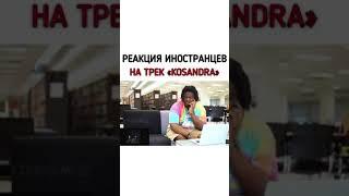 Реакция Иностранцев на Павел Сатаненко - Господь Господь Иисус Христос