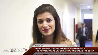 Ημερίδα της ΕΕΤΑΑ στην Κοζάνη για τους ΟΤΑ