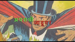 Mandrake - Apradhi Jadoogar | Hindi Story | Kids Stories | Suno Kahani
