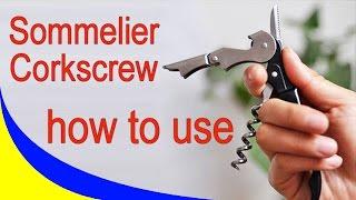 Нож Сомелье, Штопор Сомелье, как использовать, как открыть бутылку вина