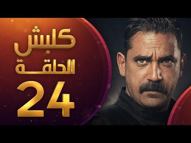 مسلسل كلبش الحلقة 24 الرابعة والعشرون | HD - Kalabsh Ep 24