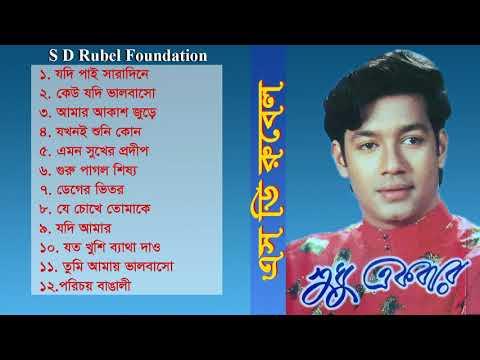 Shudhu Akbar || S D Rubel || Bangla Full Audio Album || SDRF thumbnail